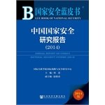 img - for Blue Book of Hunan: Annual Report on Chinas National Security Studies (2014)(Chinese Edition) book / textbook / text book