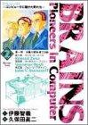 ブレインズ―コンピュータに賭けた男たち (2) (ヤングジャンプ・コミックスBJ)