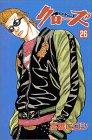 クローズ 第26巻 1998-04発売