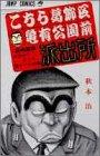 こちら葛飾区亀有公園前派出所 第49巻 1987-12発売