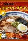 ココリコミラクルタイプ 恋のしょうゆ味 [DVD] (商品イメージ)