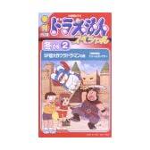 季刊ドラえもんスペシャル 冬の号(2) SF超大作ウラドラマン [VHS]