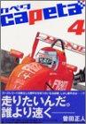 capeta 第4巻 2004年05月15日発売