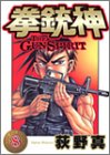 拳銃神 8 (ヤングジャンプコミックス)