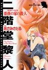 薔薇の家の殺人 (秋田コミックスサスペリア)