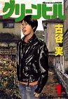 グリーンヒル(1) (ヤングマガジンコミックス)