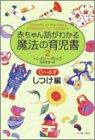 赤ちゃん語がわかる魔法の育児書 2―0~4才しつけ編