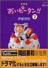 おいピータン!!(2) (ワイドKC Kiss)