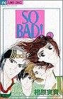 So bad! 3 (フラワーコミックス)