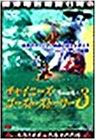 チャイニーズ・ゴースト・ストーリー3 [DVD]