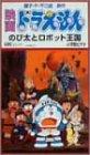 映画ドラえもん のび太とロボット王国 [VHS]