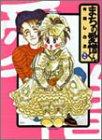 まちの愛憎くん 2 (バンブー・コミックス)