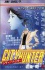 シティーハンター (第4巻) (ジャンプ・コミックス)