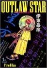 アウトロースター 1 Fire & ice (ヤングジャンプコミックス・ウルトラ)