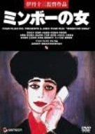 ミンボーの女 [DVD]