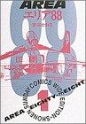 エリア88 1 (1) (少年サンデーコミックスワイド版)