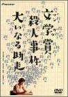 文学賞殺人事件 大いなる助走 [DVD]