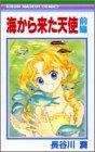 海からきた天使 / 長谷川 潤 のシリーズ情報を見る
