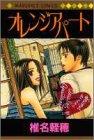 オレンジアパート (マーガレットコミックス (2668))