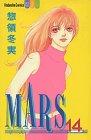 Mars (14) (講談社コミックスフレンドB (1208巻))