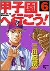 甲子園へ行こう! (6) (ヤンマガKC (967))