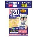 SANWA SUPPLY JP-DHK120 インクジェットハガキ(増量・つやなしマット)