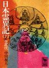 日本霊異記 上 (講談社学術文庫 335)