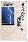 きりひと讃歌 (上) (小学館叢書)