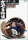 弐十手物語 11 およね鶴次郎 (ビッグコミックス)
