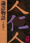 論語物語 (講談社学術文庫 493)
