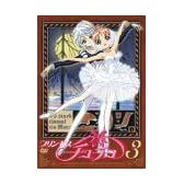 プリンセスチュチュ 3(trois)<初回限定バレエ音楽収録CD付> [DVD]