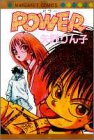 POWER / 矢野 りん子 のシリーズ情報を見る