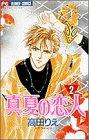 真夏の恋人 2 (フラワーコミックス)