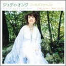 ゴールデン☆ベスト ジュディ・オング EMI Years 1985-2002
