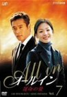 オールイン VOL.7 [DVD]