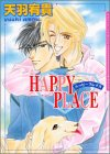 HAPPY PLACE / 天羽 宥貴 のシリーズ情報を見る