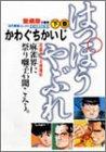 はっぽうやぶれ 下 (近代麻雀コミックス)