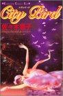 City Bird / 佐々木 潤子 のシリーズ情報を見る