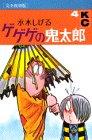 ゲゲゲの鬼太郎 (4) (KCデラックス (672))