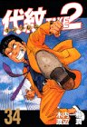 代紋TAKE2 34 (ヤングマガジンコミックス)