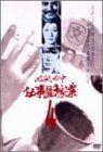 必殺必中仕事屋稼業 VOL.4 [DVD]