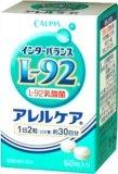 インターバランス L-92 アレルケア 60粒ボトル