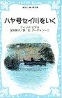 ハヤ号セイ川をいく (講談社青い鳥文庫 (75‐1))