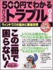 500円でわかるパソコントラブル (OS編) (Gakken computer mook)