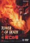 ブルース・リー 死亡の塔 [DVD]
