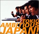 AMBITIOUS JAPAN!(初回限定盤) [Limited Edition, Maxi] / TOKIO (演奏); なかにし礼, 船山基紀, 蔦谷好位置 (その他) (CD - 2003)