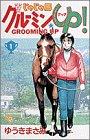 じゃじゃ馬グルーミンUP 第1巻 1995-03発売