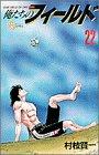 俺たちのフィールド (22) (少年サンデーコミックス)