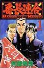番長連合 第1巻 (少年チャンピオン・コミックス)