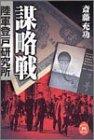 謀略戦 陸軍登戸研究所 (学研M文庫)